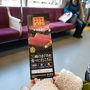 この日は平日金曜日、朝の出勤ラッシュを避けて出発は八時半に駅へ、京急品川へ向かう。 品川窓口で「みさきまぐろきっぷ」を購入(3,060円/1人)、自宅からは乗り換えなしで横浜へ行ける電車もあるので横浜で購入という手もある、上手く出来ていて合計金額はほぼ変わらない。 娘達は電車の中で何を食べるか最終選択の真っ最中(笑)。