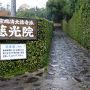 奈良・大和郡山 慈光院 茶道石州流発祥之寺 ( 庭園・書院・茶室 )