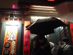 有名なお茶屋さんは混んでいたし、実際お菓子付きで300元位と聞いていたので家族4人では・・・高い!と思ってやめました。
