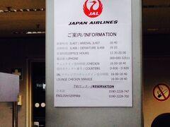 【フランクフルト国際空港にてトランジット:サンパウローフランクー成田】  ブラジルのサンパウロよりJJ8070(TAMブラジル航空)にて前日の22:10に出発。11時間55分間のフライトの後、翌日13:05にドイツはフランクフルト国際空港に到着。  この段階でヘトヘト......。ここからJALに乗り継いで更に11時間30分の旅。毎度の事ながら長い.....。ターミナル1からターミナル2に移動。