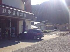 3泊目:野中温泉 外観は旧いけど、内装は新しくて清潔で、広い! 立地が不便だけど、わたしは阿寒温泉より好きです。