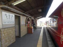 多良木駅に5分停車