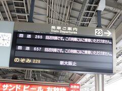 """いよいよ終点新大阪駅に到着しました。 運転士さんによるごあいさつでこの先行体験列車は無事に運転を終了しました。 http://youtu.be/VcU5NppHcuM 駅の電光掲示板には""""回送285号""""となっていました。"""