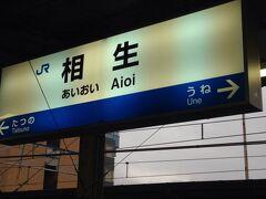 二日目の朝、相生駅を出て姫路へ向かい。今日はあいにくの雨模様ですが、何十年ぶりに姫路城を見に行きます。