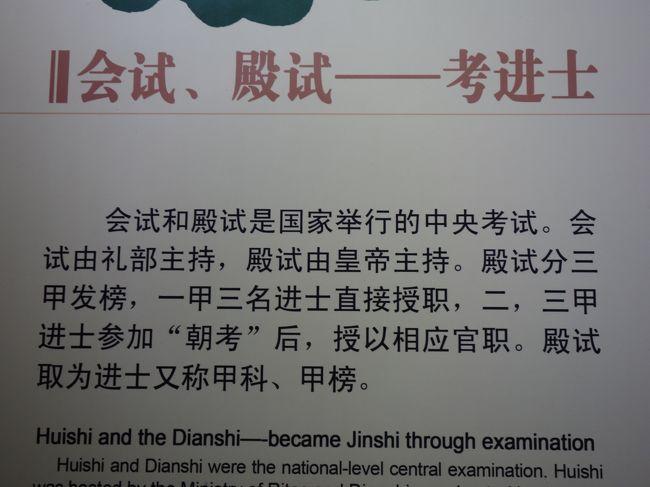 北京 孔廟・国子監 (2) 国子監と...