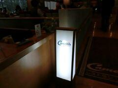 珠洲ビーチホテルのレストラン カメリア