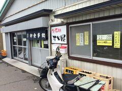 島の名物大あさり丼の元祖のお店「鈴屋」さん