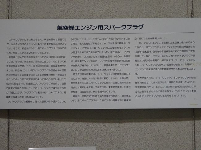 航空科学博物館 (屋内展示)』成田(千葉県)の旅行記・ブログ by 川上 ...