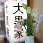 『35mmでいく東京散歩』 台東区浅草 大黒家の天丼と長命寺の桜もち