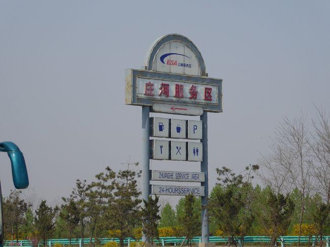 中国遼寧省 3泊4日【2日目】丹東...