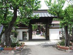 無量山 西光寺 (札所十六番)
