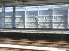 13:33 関門トンネルを抜けて本州に入りました。 新下関に到着です。