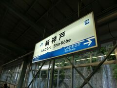17:59 博多から5時間… 新神戸に到着です。 さすがにこだま号で博多からここまで乗る人はいませんでした。
