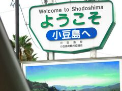 1時間程で小豆島・草壁港へ。 下船前に放送が流れるので、車の中で待機、そのまま車で下船しました。