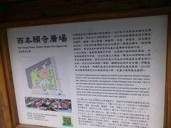 西本願寺跡