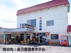 こちらが、長万部温泉ホテル。 昭和レトロな民宿です。 (この写真は翌朝、撮影したもの)
