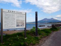 最後に立ち寄ったのは、榎本軍鷲ノ木上陸地。 函館戦争ゆかりの地です。  土方歳三はここから函館を目指したのだなあ・・・と ひとしきり感慨にふけった後、私たちも函館へ。  出発の約22時間後に函館に到着しました。 今回の小旅行、大満足です!