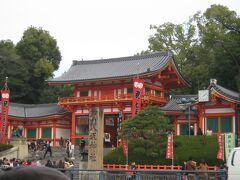 """天王寺駅からJR大阪環状線に乗り、京橋駅でAちゃんとお別れ。 Aちゃんは今日新大阪から新幹線で帰京し、私は翌日早朝の飛行機で 成田へ戻る予定。 まだまだ時間に余裕があるので、京橋駅から京阪本線に乗り、 祇園四条駅へ向かうことに。  せっかくなので京都の紅葉も観て帰りたかったのです。 Aちゃんは「これから一人で京都へ行くの!?」と驚いていましたが。  駅から四条通をまっすぐ歩き""""八坂神社""""へ行ってみる事にしました。"""