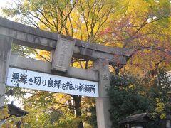 """八坂神社も良かったけど、清水寺に行きたいんだった!と歩き始めると 何やら気になる神社を発見!安井金比羅宮という所らしい。 """"悪縁を切り良縁を結ぶ祈願所""""とは?と思い、入ってみることに。"""