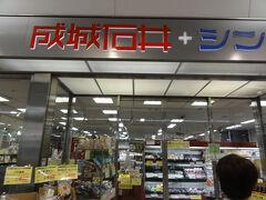 JR取手駅 成城石井でお買いもの