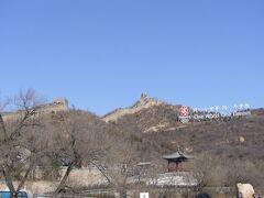 午後はこの旅のメインイベント、3つ目の世界遺産「万里の長城」へ。 万里の長城は北方防御の目的で造られた、東西に6000?を超える長大な城壁です。 私たちがやって来たのは、この長ーい長城の中で「八達嶺長城」と呼ばれている所。