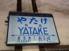 真幸駅を出て20分ほどで次の停車駅、矢岳に到着です。