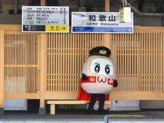 和歌山編後半 湯浅へ移動します〜 向かいのプラットホームにゆるキャラ君がいた♪