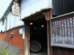 角長 天保12年創業 慶応2年建築の職人蔵と醤油資料館 ここは自由に見れるようで
