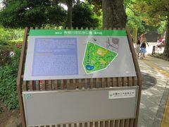 東京メトロ日比谷線広尾駅10時集合  まずは有栖川宮記念公園へ行きました。徒歩3分