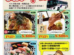 会津で祖母の三回忌法要が行われる前日、母とプチ旅行@新潟☆  仙台でヤンソン展やらないので、どこで観ようかな〜と考えていて思いついた、今回の新潟行き。 しかも調べてみたら、お昼付きのプラン発見! 往復+お寿司3000円前後のセットで5400円ですって〜 もうこれで行くしかない(笑)  https://www.aizubus.com/highway/niigata/  朝7時45分、若松駅ターミナルから出発〜☆
