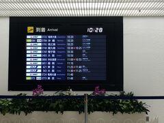 鹿児島空港着。 奄美大島、徳之島、沖永良部…奄美各地からのフライトも続々到着。修学旅行のような離島の学生たちにすれ違う。  子供のころは奄美に渡る時はこの空港で乗り換えて、途中かるかんをたんまり買うのが楽しみだったりした。(後年はかすたどん)