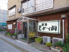 お邪魔したのは、ホテルから徒歩5分ほどにある「津軽・じょっぱり」です。  じょっぱりとは、「意地っ張り・強情っ張り」と言う意味です。  ■じょっぱり(食べログ)  http://tabelog.com/aomori/A0205/A020502/2002775/