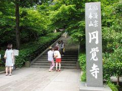駅からほど近い 円覚寺