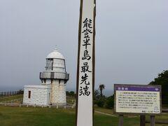 禄剛埼灯台。 今も現役で海の安全を守っています。