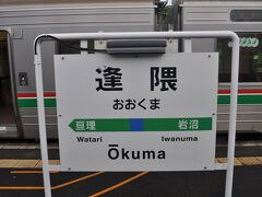 逢隈駅です。