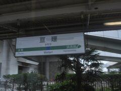 亘理駅です。