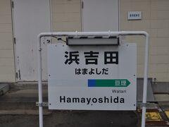 浜吉田駅です。  仮の終着駅です。