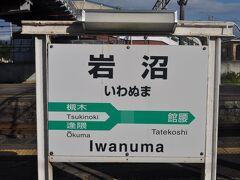 岩沼駅で下車します。
