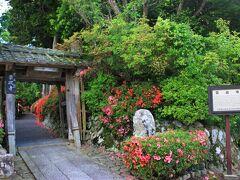 滋賀 日野にある雲迎寺(サツキ寺) ここはたった15分散策