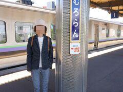 室蘭駅到着 東室蘭で乗り換え11時に着きました