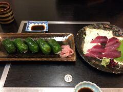 もちがつおと葵寿司。 どちらもこのお店の名物らしいです。  もちがつおはメニューに「時価」となっていました。 2000円くらいだったかな。 クチコミとかで「絶対食べるべき!」というのを見たので頼んでみたけど、おいしかったけど期待しすぎたかな…という感じだったかも。  お酢でしめたお魚をわさび葉で包んだ葵寿司はおいしかった。 これはぜひまた食べたい。