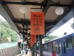 大村駅から40分少々でハウステンボス駅に到着! 案外早かったです。