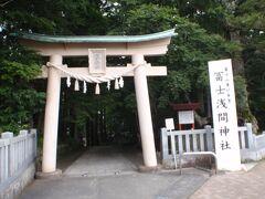 静岡県に戻り、 最後の浅間神社。 須走にあります。