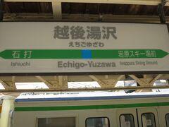 13:56 越後湯沢駅着