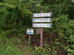 7/18(土) 韮崎ICから国道20で、道の駅おじろを目標に、尾白渓谷や駒ヶ岳登山口の標識を見ながら、尾白川渓谷駐車場へと。 友達といつもの車中泊。