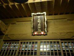 7/19(日)2:00起床 2:22 登山口 2:32 竹宇甲斐駒ヶ岳神社で登山の安全を祈願  この後定員5人の吊り橋を渡ると、黒戸尾根登山口に
