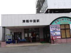津軽中里駅。一応有人駅です。