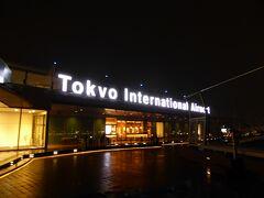 2015年4月22日(水)、午後9:00。 仕事を終えて、シャワーを浴びて、スーツケース引っ提げて、羽田空港国際線ターミナル。 スーツケースを預け、ユーロをGET(ちょうど1ユーロ≒130円のときでした)。 「らーめんせたが屋」でラーメンを喰らう。