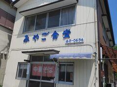 本日の最初のグルメ、藤岡駅から徒歩15分ほどで着きました。  お邪魔するのは「みやご食堂」です。  11時ピッタリに着いたのですが、暖簾が出ていないので少し不安になりました。 でも直ぐに暖簾が出たので入店しました。  この店には「藤岡ラーメン」を食べに来ました。  ■みやご食堂(食べログ)  http://tabelog.com/gunma/A1005/A100502/10000771/