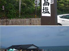 途中、奥能登釜揚げ浜塩田に寄ってみました。  NHK連続テレビ小説「まれ」を見ていなかったら、立ち寄ってはいないかも^^;